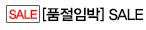 [품절임박] SALE